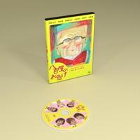 グループる・ばる「八百屋のお告げ」DVD