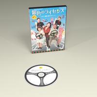 「銀色のライセンス」DVD