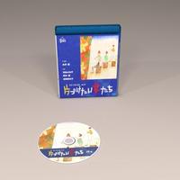 グループる・ばる「片づけたい女たち」Blu-ray