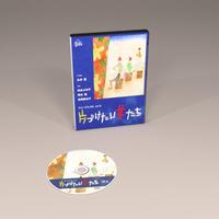 グループる・ばる「片づけたい女たち」DVD