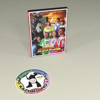 「世襲戦隊カゾクマン2」DVD
