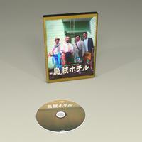 「烏賊ホテル」DVD