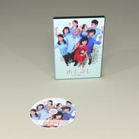 「おしるし」DVD