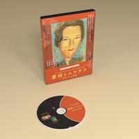グループる・ばる「蜜柑とユウウツ」DVD