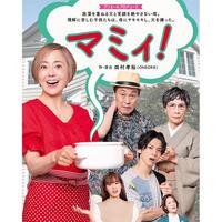 「マミィ!」Blu-ray