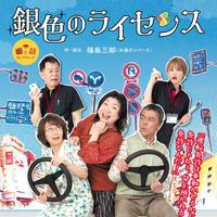「銀色のライセンス」DVD【予約販売】