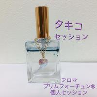 アロマ プリムフォーチュン®タキコ個人セッション(15mlのアロマ香水付き♪)
