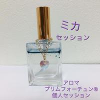 アロマ プリムフォーチュン®ミカ個人セッション(15mlのアロマ香水付き♪)