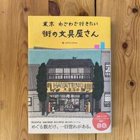 東京わざわざ行きたい街の文具屋さん