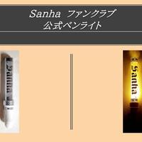 【Sanha ファンクラブPolaris公式 ペンライト】