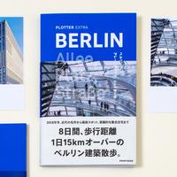 ベルリン建築散歩本「BERLIN Allee, Platz, Straße」書籍版