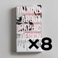 「トーキング アバウト グラフィック デザイン ウィズ エディターズ」書籍版  ボリュームディスカウントパック(8冊)