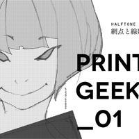 PRINTGEEK_BOOK_01『網点と線数』ダイジェストPDF版