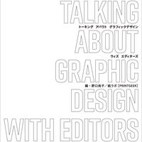 「トーキング アバウト グラフィックデザイン ウィズ エディターズ」PDF版