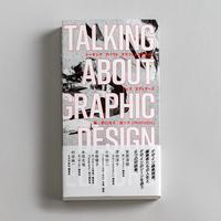 「トーキング アバウト グラフィック デザイン ウィズ エディターズ」書籍版