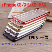 iPhone XR XS XS-MAX メタリック バンパー ソフト クリアケース