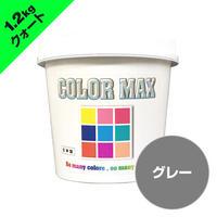 COLORMAX 綿用プラスチゾルインク  CM-092 グレー QT(約1.2kg)