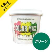 COLORMAX ブリード対抗プラスチゾルインク LB-5071 グリーン QT(約1.2kg)