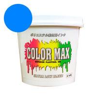 COLORMAX ブリード対抗プラスチゾルインク LB-5053 スターブルー QT(約1.2kg)