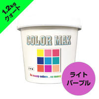 COLORMAX 綿用プラスチゾルインク  CM-063 ライトパープル QT(約1.2kg)