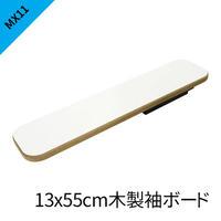 MX11 13x55cm木製袖ボード