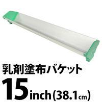 アルミダブルサイド乳剤バケット 15inch(約38.1cm)