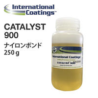 INTERNATIONAL COATINGS ナイロンボンド CATALYST900 250g