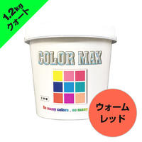 COLORMAX 綿用プラスチゾルインク  CM-043 ウォームレッド QT(約1.2kg)