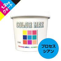 COLORMAX 綿用プラスチゾルインク  PR-4050 プロセスシアン QT(約1.2kg)