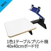 MX11 1色1テーブル 卓上プリント機