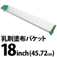 アルミダブルサイド乳剤バケット 18inch(約45.72cm)