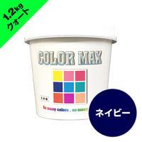 COLORMAX 綿用プラスチゾルインク  CM-057 ネイビー QT(約1.2kg)