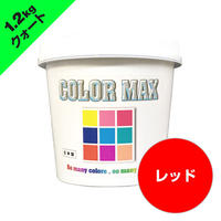 COLORMAX 綿用プラスチゾルインク  CM-047 レッド QT(約1.2kg)