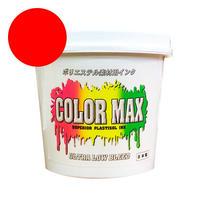 COLORMAX ブリード対抗プラスチゾルインク LB-5041 レッド QT(約1.2kg)