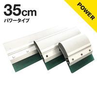 35cm アルミスキージ/パワー