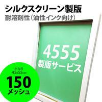 シルクスクリーン製版 油性インク向け 45x55cm 150メッシュ 1枚 ※中古枠使用