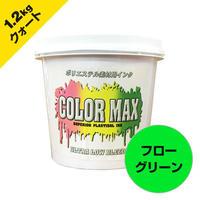 COLORMAX ブリード対抗プラスチゾルインク FLO-3072 フローグリーン QT(約1.2kg)
