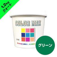 COLORMAX 綿用プラスチゾルインク  CM-071 グリーン QT(約1.2kg)