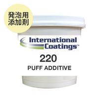 INTERNATIONAL COATINGS 220 発泡用添加剤(インク) QT(約900g)