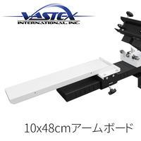 VASTEX V-100 10x48cm アームボード