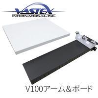 VASTEX V-100 アーム&標準ボード(追加用)