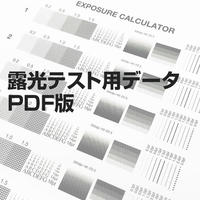 EXPOSURE CALCULATOR  DATA 露光テスト用PDFデータ