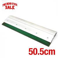 DEAD STOCK SALE アルミスキージ 50.5cm