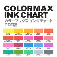 COLORMAX INK CHART カラーマックスインクチャート PDF版