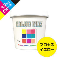 COLORMAX 綿用プラスチゾルインク  PR-4030 プロセスイエロー QT(約1.2kg)