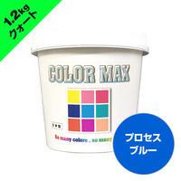 COLORMAX 綿用プラスチゾルインク  CM-052 プロセスブルー QT(約1.2kg)