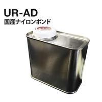国産ナイロンボンド 480g UR-AD カラーマックスシリーズ用