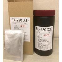 EX-220 X1 耐溶剤性感光乳剤 1kg ※こちらの商品は別送となります