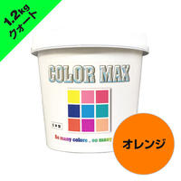 COLORMAX 綿用プラスチゾルインク  CM-038 オレンジ QT(約1.2kg)