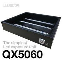 QX5060 国産LED露光機